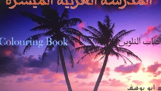 Free Arabic  PDF copy 8 Books
